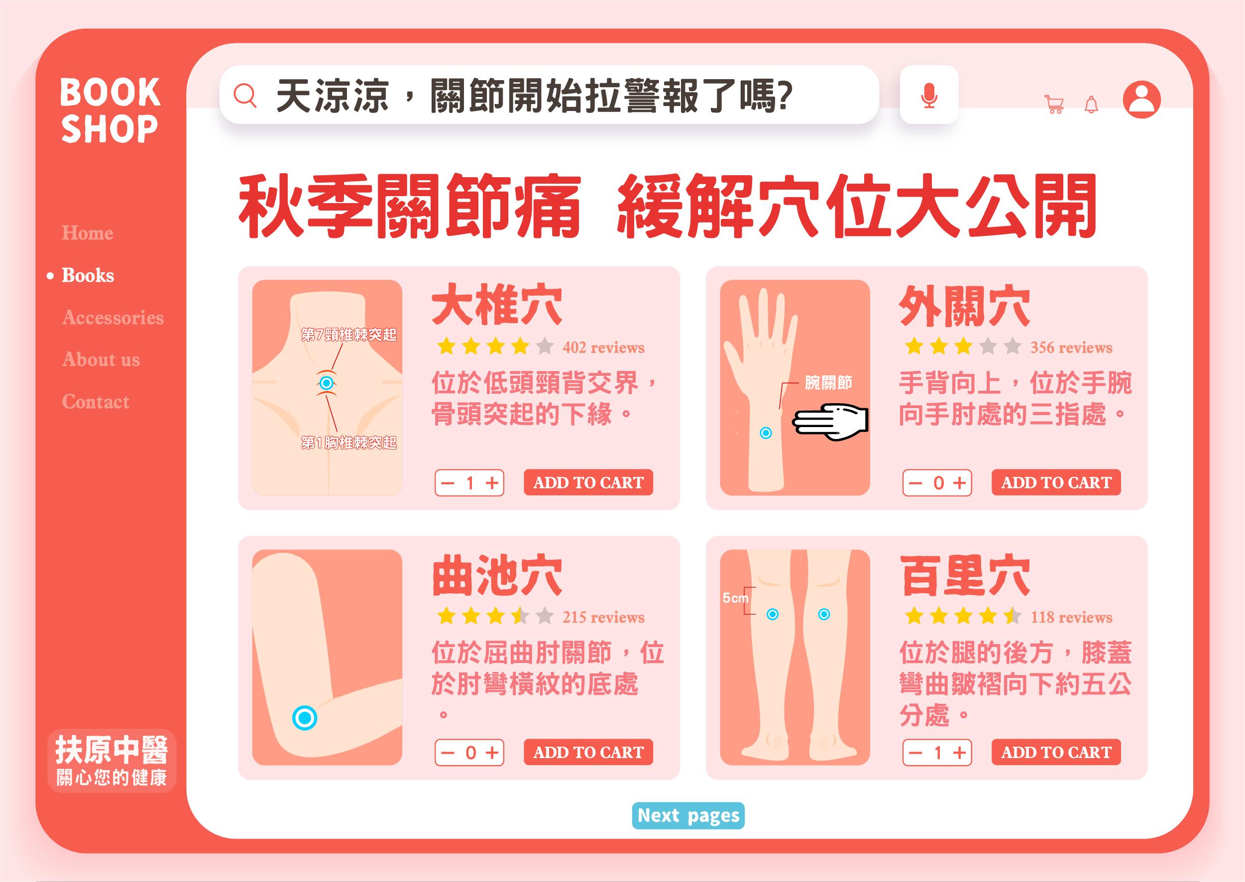 郭大維醫師|秋季關節痛
