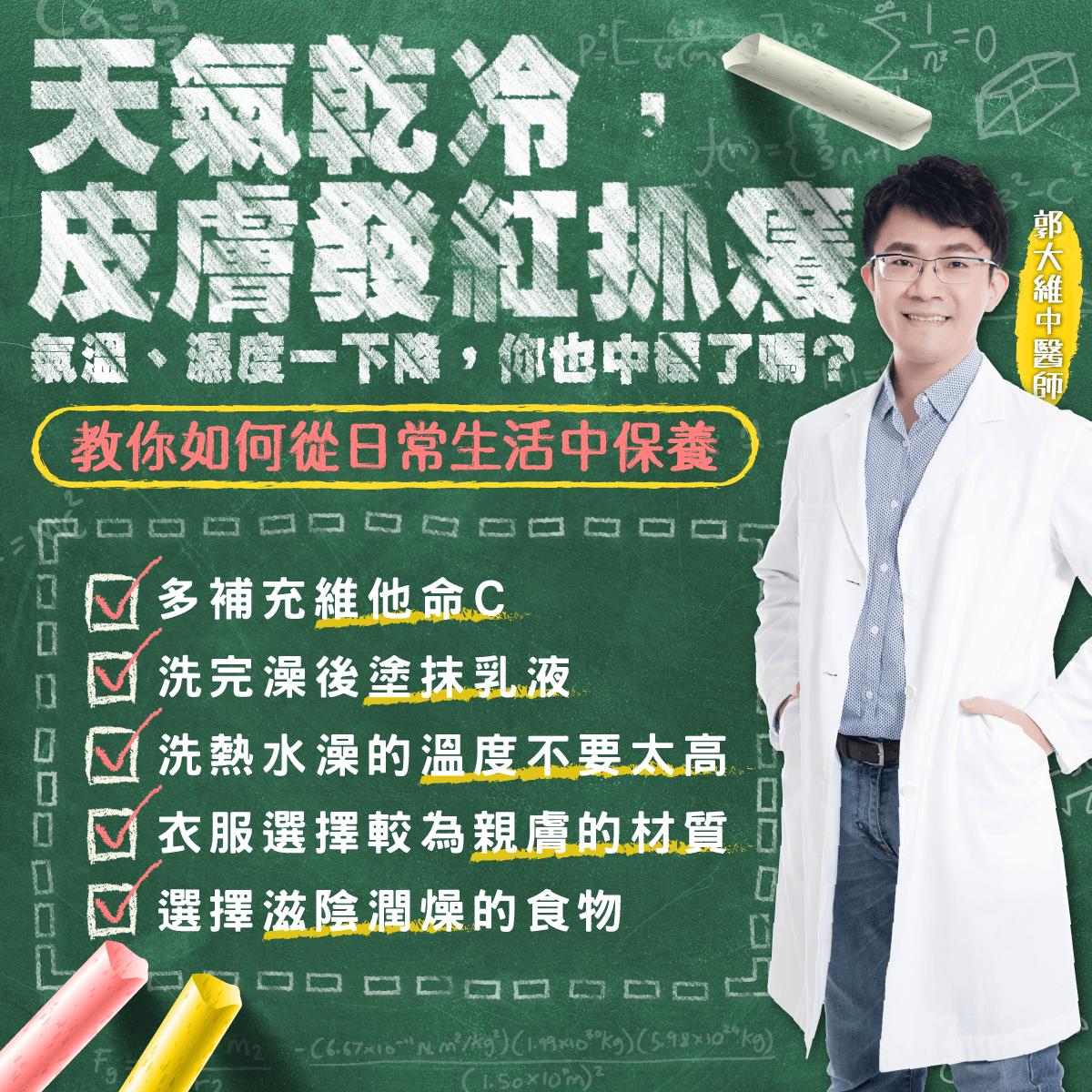 郭大維醫師|乾燥性皮膚炎