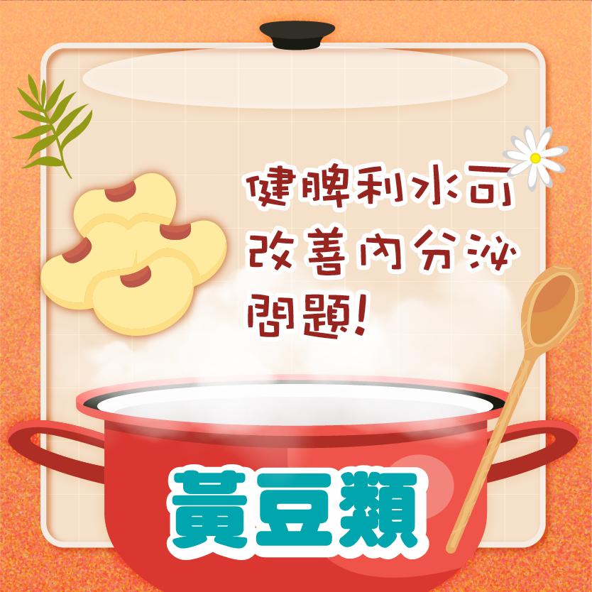郭大維醫師|深秋養生-黃豆